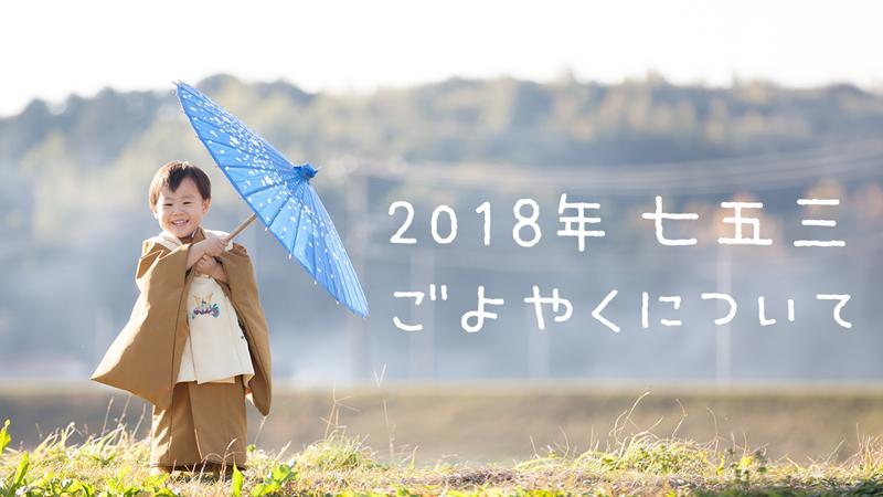 2018年-七五三予約