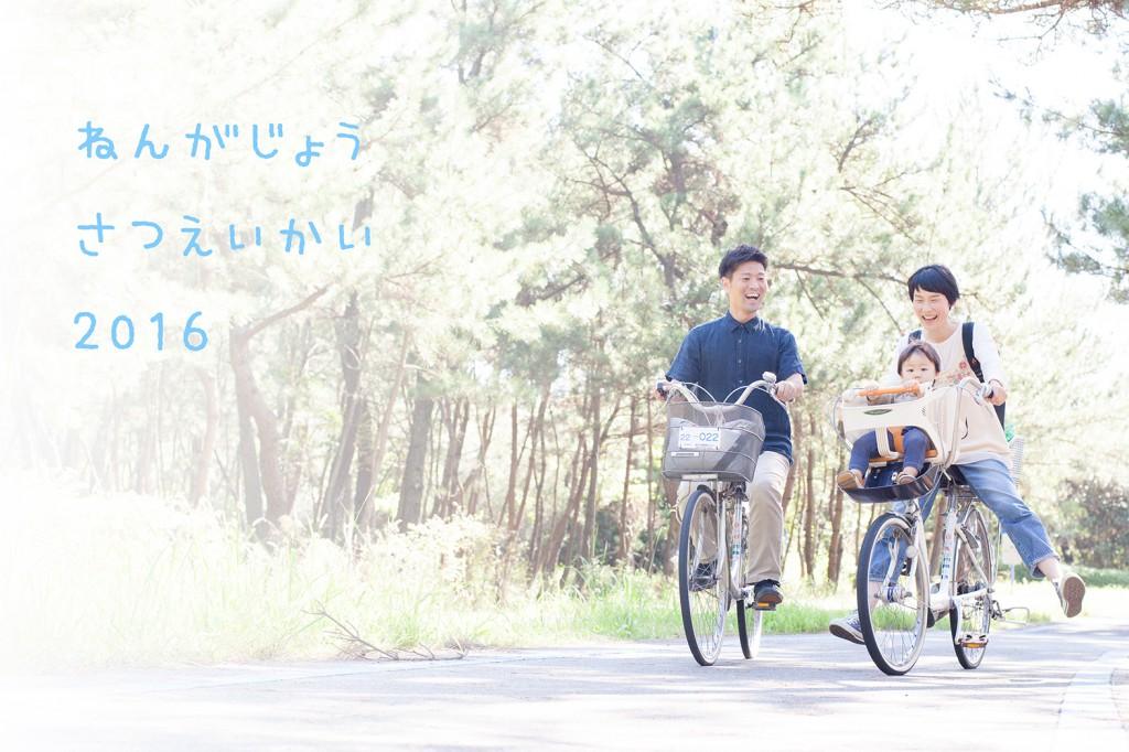 年賀状撮影会2016_2