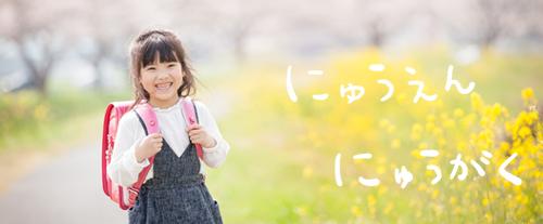 入園入学写真 福岡